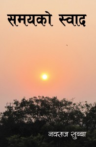 front cover samayako swad